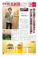 【2018/8/5号】 日本外食新聞