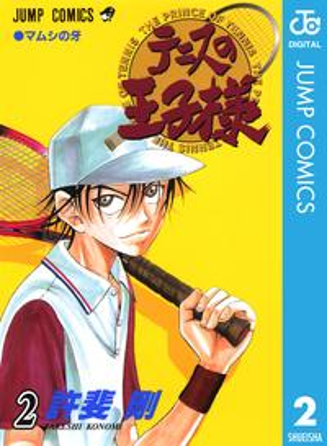 テニスの王子様 2【電子書籍】[ 許斐剛 ]
