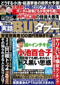 実話BUNKAタブー2017年12月号【電子書籍】