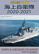 世界の艦船 増刊 第173集『海上自衛隊2020-2021』