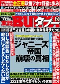 実話BUNKAタブー2018年07月号【電子書籍】