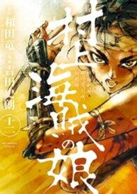 村上海賊の娘(12)【電子書籍】[ 和田竜 ]