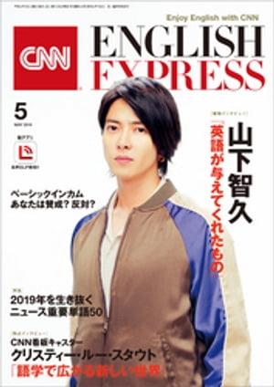 [音声DL付き]CNN ENGLISH EXPRESS 2019年5月号【電子書籍】[ CNN English Express ]