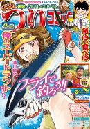 つりコミック2015年9月号
