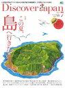 Discover Japan 2017年7月号 Vol.69【電子書籍】