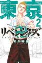 東京卍リベンジャーズ(2)【電子書籍】[ 和久井健 ]