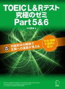 [新形式問題対応]TOEIC(R) L&Rテスト 究極のゼミ Part5&6