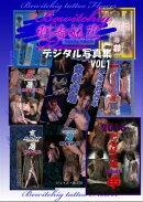 刺青妖花カレンダー デジタル写真集 VOL1