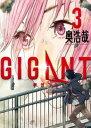 GIGANT(3)【電子書籍】[ 奥浩哉 ]