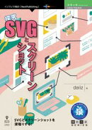探究SVGとスクリーンショット