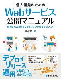 個人開発のための Webサービス公開マニュアル【電子書籍】[ 難波聖一 ]