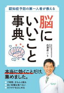 認知症予防の第一人者が教える 脳にいいこと事典