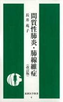 間質性肺炎・肺線維症 [改訂版]