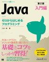 Java 第2版 入門編 ゼロからはじめるプログラミング【電子書籍】[ 三谷純 ]