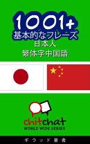 1001+ 基本的なフレーズ 日本語-繁体字中国語