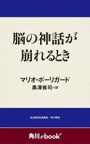 脳の神話が崩れるとき (角川ebook nf)