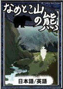 なめとこ山の熊 【日本語/英語版】