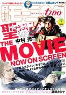 月刊モーニング・ツー 2013 7月号