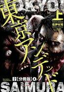 東京アンデッド(2)【分冊版】(4)