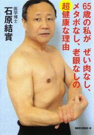 65歳の私が ぜい肉なし、メタボなし、老眼なしの超健康な理由(KKロングセラーズ)【電子書籍】[ 石原結實 ]
