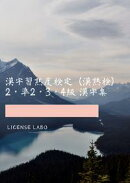 漢字習熟度検定(漢熟検) 2・準2・3・4級 漢字集