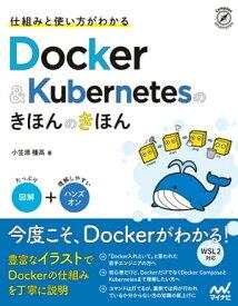 仕組みと使い方がわかる Docker&Kubernetesのきほんのきほん【電子書籍】[ 小笠原種高 ]