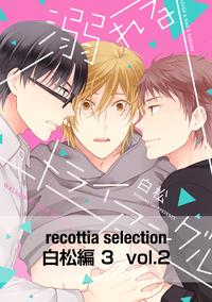 recottia selection 白松編3 vol.2【電子書籍】[ 白松 ]