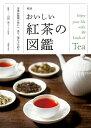新版 おいしい紅茶の図鑑【電子書籍】[ 山田 栄 ]