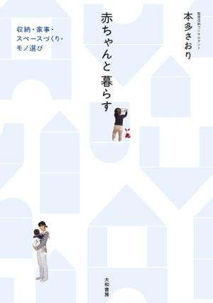 赤ちゃんと暮らす収納・家事・スペースづくり・モノ選び【電子書籍】[ 本多さおり ]
