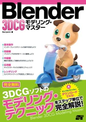 Blender 3DCG モデリング・マスター【電子書籍】[ Benjamin ]