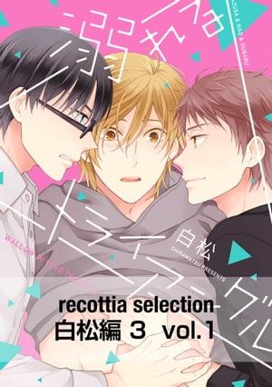 recottia selection 白松編3 vol.1【電子書籍】[ 白松 ]