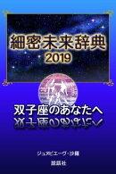 【2019年版】細密未来辞典〜双子座のあなたへ
