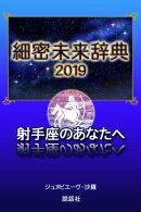 【2019年版】細密未来辞典〜射手座のあなたへ