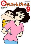 新クレヨンしんちゃん 9巻