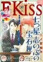 EKiss2017年11月号[2017年9月25日発売]【電子書籍】[ Kiss編集部 ]