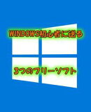 Windows初心者に送る3つのフリーソフト