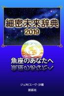 【2019年版】細密未来辞典〜魚座のあなたへ