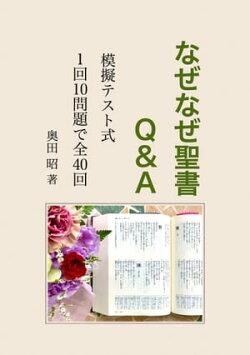 なぜなぜ聖書 Q&A