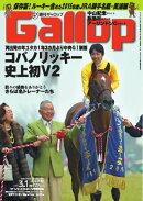 週刊Gallop 2015年3月1日号