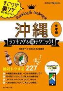 沖縄ランキング&マル得テクニック!【見本】