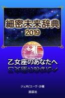 【2019年版】細密未来辞典〜乙女座のあなたへ