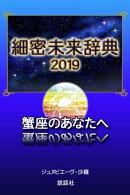 【2019年版】細密未来辞典〜蟹座のあなたへ