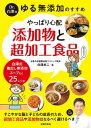 Dr.白澤の ゆる無添加のすすめ やっぱり心配 添加物と超加工食品【電子書籍】[ 白澤 卓二 ]