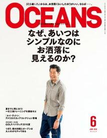 OCEANS(オーシャンズ) 2016年6月号【電子書籍】