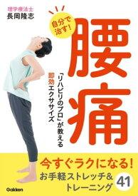 自分で治す!腰痛「リハビリのプロ」が教える即効エクササイズ【電子書籍】[ 長岡隆志 ]