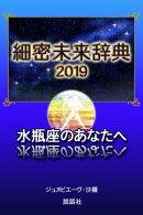 【2019年版】細密未来辞典〜水瓶座のあなたへ