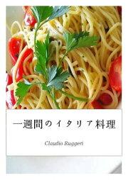 一週間のイタリア料理