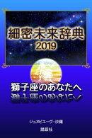 【2019年版】細密未来辞典〜獅子座のあなたへ
