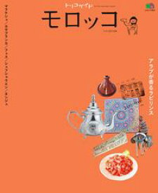 トリコガイド モロッコ 1st EDITION【電子書籍】