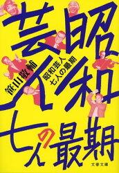 昭和芸人 七人の最期